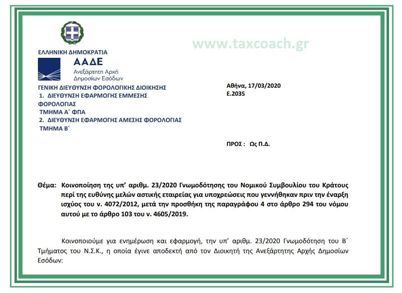 Ε. 2035/20:  Κοινοποίηση της υπ' αριθμ. 23/2020 Γνωμοδότησης του ΝΣΚ περί της ευθύνης μελών αστικής εταιρείας για υποχρεώσεις που γεννήθηκαν πριν την έναρξη ισχύος του ν. 4072/12, μετά την προσθήκη της παραγράφου 4 στο άρθρο 294 του νόμου αυτού με το άρθρο 103 του ν. 4605/19