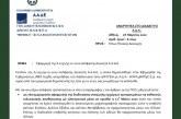Ε. 2040 /20: Εφαρμογή της Α.1032/20 απόφασης Διοικητή ΑΑΔΕ