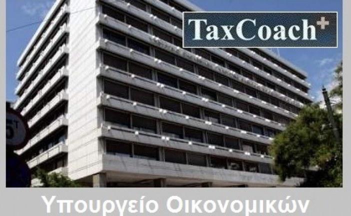Μείωση προκαταβολής φόρου εισοδήματος