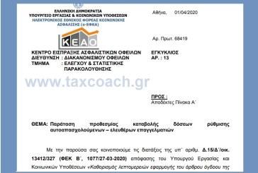 ΕΦΚΑ/ΚΕΑΟ, Εγκ. 13 / 68419/1-4-20: Παράταση προθεσμίας καταβολής δόσεων ρύθμισης αυτοαπασχολούμενων ελευθέρων επαγγελματιών