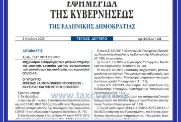 ΚΥΑ 2242.10/21372/2020/20: Μηχανισμός εφαρμογής των μέτρων στήριξης της ναυτικής εργασίας για την αντιμετώπιση των επιπτώσεων της πανδημίας του κορωνοϊού