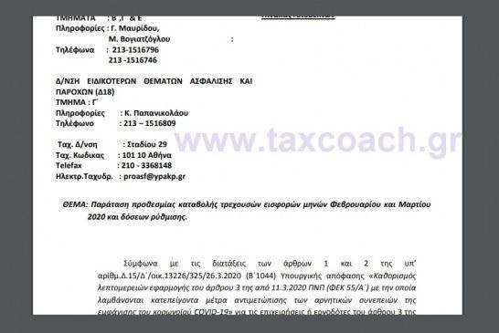 ΥΠΕΚΥ: Παράταση προθεσμίας καταβολής τρεχουσών εισφορών μηνών Φεβρουαρίου και Μαρτίου 2020 και δόσεων ρύθμισης