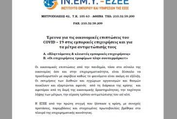 ΕΣΕΕ : Οι οικονομικές επιπτώσεις του COVID – 19 και τα μέτρα αντιμετώπισής τους / Δήλωση Προέδρου ΕΣΕΕ Γ. Καρανίκα
