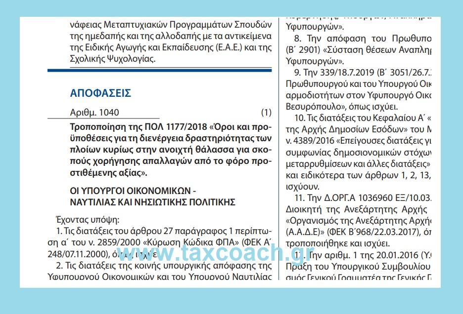 Α. 1040 /20: Τροποποίηση της ΠΟΛ 1177/18 – Όροι και προϋποθέσεις για τη διενέργεια δραστηριότητας των πλοίων κυρίως στην ανοιχτή θάλασσα για σκοπούς χορήγησης απαλλαγών από το ΦΠΑ
