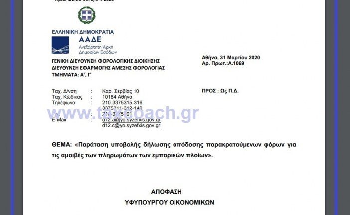A. 1069 /20: Παράταση υποβολής δήλωσης απόδοσης παρακρατούμενων φόρων για τις αμοιβές των πληρωμάτων των εμπορικών πλοίων