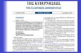Έναρξη του Χρηματοδοτικού Σχήματος της Επιστρεπτέας Προκαταβολής – ψηφιακή πλατφόρμα myBusinessSupport