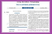 Α. 1091: Τροποποίηση της Α. 1076/20 απόφασης, περί της υλοποίησης του προσωρινού μέτρου ενίσχυσης με τη μορφή Επιστρεπτέας Προκαταβολής