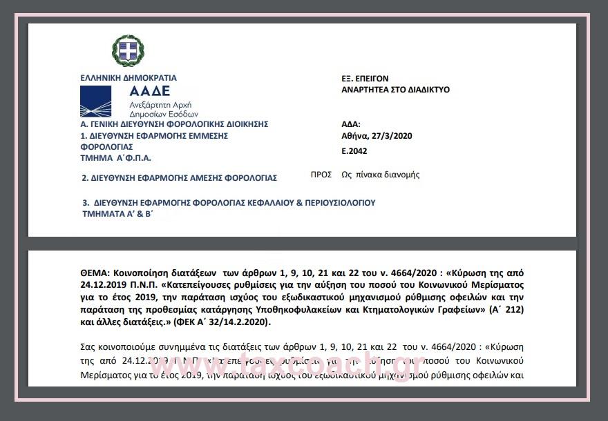 E. 2042 /20: Κοινοποίηση διατάξεων του ν. 4664/20 – Κύρωση της από 24.12.2019 Π.Ν.Π. Κατεπείγουσες ρυθμίσεις για την αύξηση του ποσού του Κοινωνικού Μερίσματος για το έτος 2019, την παράταση ισχύος του εξωδικαστικού μηχανισμού …