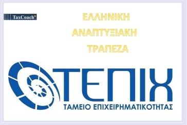 Υπερκαλύφθηκε σε χρόνο ρεκόρ ο προϋπολογισμός της Δράσης της Ελληνικής Αναπτυξιακής Τράπεζας παροχής δανείων για κεφάλαιο κίνησης με πλήρως επιδοτούμενο επιτόκιο