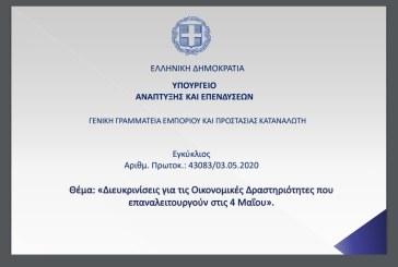 Εγκ. 43083/03.05.2020: Διευκρινήσεις για τις Οικονομικές Δραστηριότητες που επαναλειτουργούν στις 4 Μαΐου