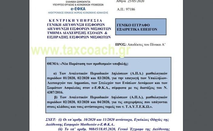 e-ΕΦΚΑ 97186: Νέα παράταση των προθεσμιών υποβολής ΑΠΔ…