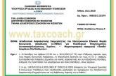 ΕΦΚΑ 90835/Σ.25379: Αποδεικτικό Ασφαλιστικής Ενημερότητας του e-ΕΦΚΑ για Ελεύθερους Επαγγελματίες, Αυτοαπασχολούμενους, Αγρότες – Μηχανογραφική εφαρμογή «Έσοδα- Ασφάλιση Μη Μισθωτών»