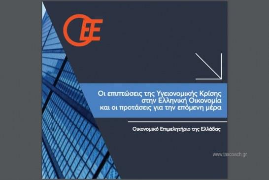 Μελέτη ΟΕΕ: Οι επιπτώσεις της υγειονομικής κρίσης στην ελληνική οικονομία και προτάσεις για την επόμενη μέρα