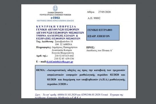 Διευκρινιστικές οδηγίες ως προς την καταβολή των τρεχουσών ασφαλιστικών εισφορών μισθολογικής περιόδου 02/2020 και 03/2020 και διαχείριση των υποβληθεισών (Α.Π.Δ.) μισθολογικής περιόδου 3/2020