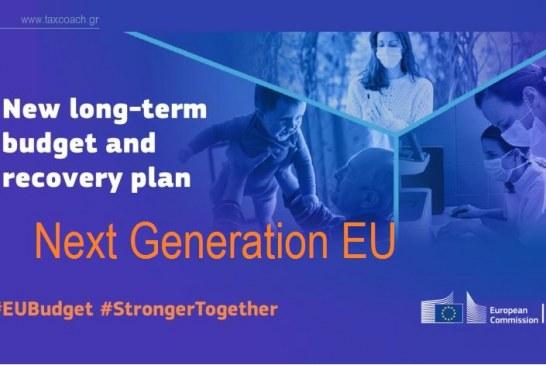 Δήλωση Σταϊκούρα και του Προέδρου του Συμβουλίου Οικονομικών Εμπειρογνωμόνων κ. Αργυρού σχετικά με την πρόταση της Ε.Ε. για το νέο εργαλείο ανάκαμψης, Next Generation EU