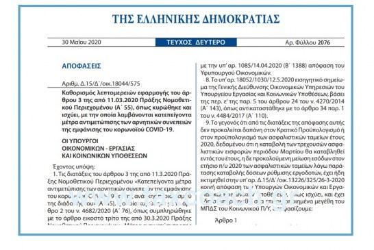 ΚΥΑ, Δ15/Δ/οικ.18044/575: Καθορισμός λεπτομερειών εφαρμογής του άρθρου 3 της από 11.03. 20 ΠΝΠ, όπως κυρώθηκε και ισχύει, με την οποία λαμβάνονται κατεπείγοντα μέτρα αντιμετώπισης των συνεπειών του κορωνοϊού.