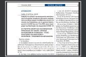 ΚΥΑ, Δ1α/ΓΠ/οικ.34439: Επιβολή του μέτρου της προσωρινής απαγόρευσης λειτουργίας επιμέρους ιδιωτικών επιχειρήσεων και άλλων χώρων συνάθροισης κοινού, στο σύνολο της Επικράτειας, για το διάστημα από 5.6ου και 14.6ου, προς περιορισμό της διασποράς του κορωνοϊού.