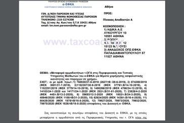 ΕΦΚΑ: Μεταφορά αρμοδιοτήτων τ. ΟΓΑ στις Περιφερειακές και Τοπικές Υπηρεσίες Μισθωτών του e-ΕΦΚΑ για θέματα χορήγησης ασφαλιστικής ικανότητας και παροχών σε χρήμα