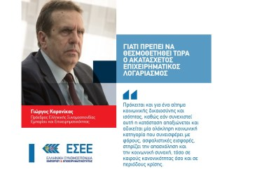 ΕΣΕΕ: Γιατί πρέπει να θεσμοθετηθεί τώρα ο ακατάσχετος επιχειρηματικός λογαριασμός