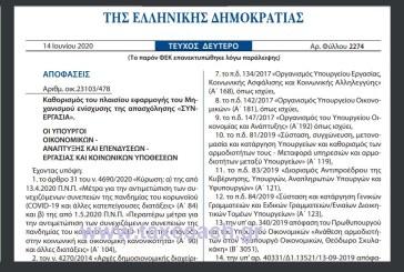 ΚΥΑ 23103/478: Καθορισμός του πλαισίου εφαρμογής του Μηχανισμού ενίσχυσης της απασχόλησης ΣΥΝΕΡΓΑΣΙΑ.