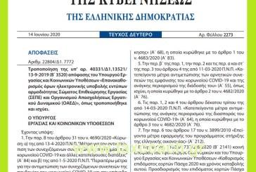 ΥΠΕΚΥΠ 22804/Δ1/7772: Τροποποίηση της υπ' αρ. 40331/Δ1.13521 απόφασης του Υπουργού Εργασίας – Επανακαθορισμός όρων ηλεκτρονικής υποβολής εντύπων αρμοδιότητας ΣΕΠΕ και ΟΑΕΔ.