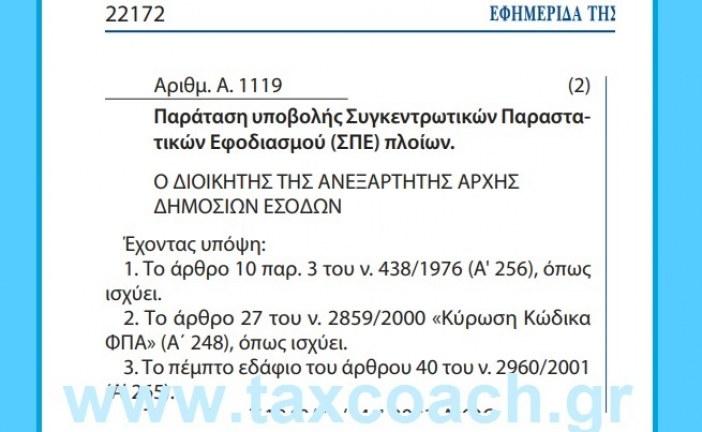 Α. 1119 /20-05-2020: Παράταση υποβολής Συγκεντρωτικών Παραστατικών Εφοδιασμού (ΣΠΕ) πλοίων.