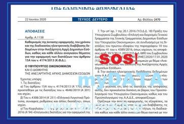Α. 1138: Η σημαντική Απόφαση για την εφαρμογή των myDATA!