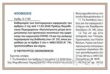 A. 1149: Καθορισμός των λεπτομερειών εφαρμογής του άρθρου 2 της από 11.03.20 ΠΝΠ – Κατεπείγοντα μέτρα αντιμετώπισης των αρνητικών συνεπειών της εμφάνισης του κορωνοϊού και της ανάγκης περιορισμού της διάδοσής του…
