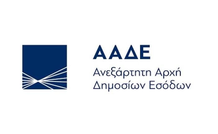 ΑΑΔΕ: Σε λειτουργία η πλατφόρμα για δηλώσεις COVID Νοεμβρίου