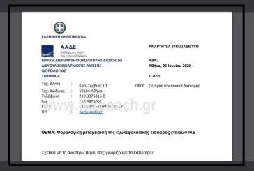 Ε. 2099 /20: Φορολογική μεταχείριση της εξωκεφαλαιακής εισφοράς εταίρων ΙΚΕ