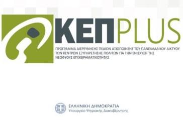 ΚΕΠPlus: το Υπουργείο Ψηφιακής Διακυβέρνησης ενισχύει την νεοφυή επιχειρηματικότητα