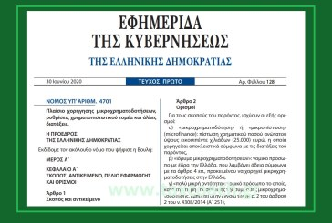 N. 4701: Πλαίσιο χορήγησης μικροχρηματοδοτήσεων, ρυθμίσεις χρηματοπιστωτικού τομέα και άλλες διατάξεις.