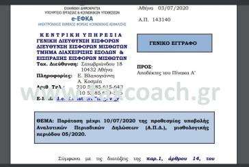 Παράταση της προθεσμίας υποβολής ΑΠΔ, μισθολογικής περιόδου 05/2020.
