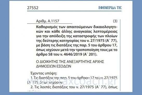 Α. 1157: Καθορισμός των απαιτούμενων δικαιολογητικών και κάθε άλλης αναγκαίας λεπτομέρειας για την απόδειξη της καταστροφής των πλοίων της δεύτερης κατηγορίας του ν. 27/1975, βάσει των διατάξεων της παρ. 5 του άρθρου 17, όπως …