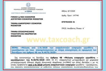 ΕΦΚΑ, Εγκ. 31: Μείωση από 1/6/20 των ασφαλιστικών εισφορών εργοδότη – εργαζόμενου για τους απασχολούμενους με πλήρη απασχόληση σε εφαρμογή των διατάξεων του άρθρου 48 του Ν.4670/20