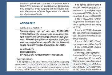 ΚΥΑ, 27039/617: Τροποποίηση της 23102/477 ΚΥΑ – Μέτρα οικονομικής ενίσχυσης εποχικά εργαζομένων Αναστολή συμβάσεων εργασίας εργαζομένων των επιχειρήσεων εργοδοτών του ιδιωτικού τομέα που πλήττονται σημαντικά
