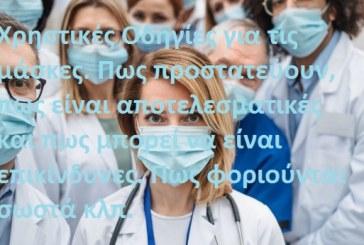 Μάσκες: Χρήσιμες οδηγίες