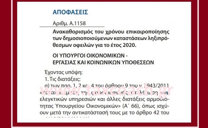 Α. 1158: Ανακαθορισμός του χρόνου επικαιροποίησης των δημοσιοποιούμενων καταστάσεων ληξιπρόθεσμων οφειλών για το έτος 2020.