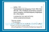 A. 1159: Τροποποίηση της απόφασης ΓΓΔΕ ΠΟΛ. 1022/14 – Υποβολή καταστάσεων φορολογικών στοιχείων, για διασταύρωση πληροφοριών, όπως ισχύει.