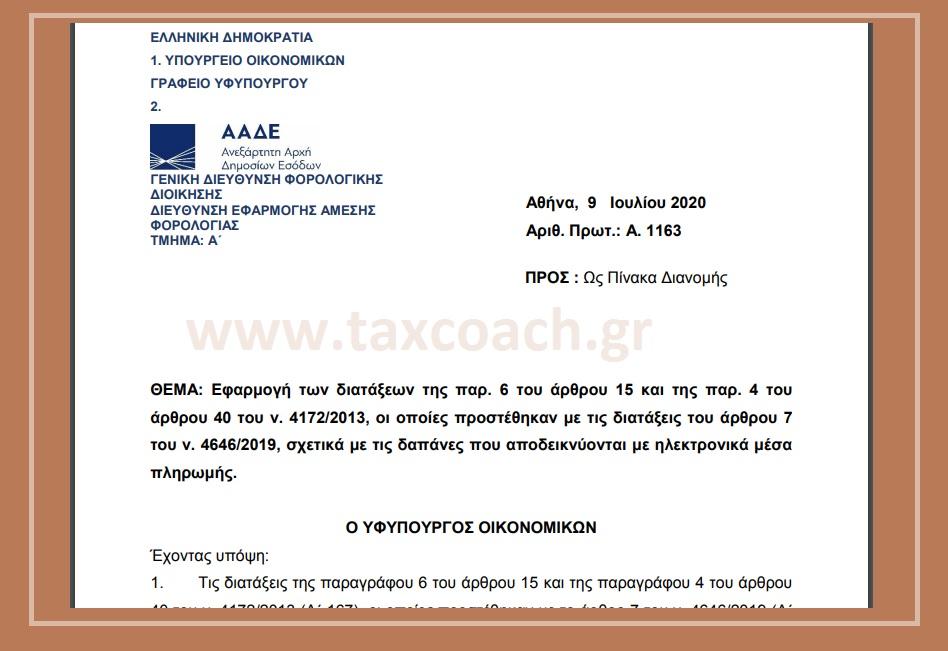 Α. 1163: Εφαρμογή διατάξεων του ν. 4172/13, οι οποίες προστέθηκαν με τις διατάξεις του άρθρου 7 του ν. 4646/19, σχετικά με τις δαπάνες που αποδεικνύονται με ηλεκτρονικά μέσα πληρωμής.