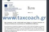 Ε. 2100 /20: Κοινοποίηση της αριθ. Α. 1134/20 για την τροποποίηση της Τ. 392/8/Β0019/16.12.2002 όμοιας.