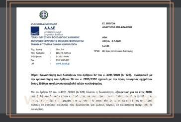ΑΑΔΕ, Ε. 2101: Κοινοποίηση διατάξεων του ν. 4701/20, αναφορικά με την τροποποίηση του ν. 2093/92 σχετικά με την άρση ακινησίας οχημάτων έτους 2020 με αναλογική καταβολή Τελών Κυκλοφορίας