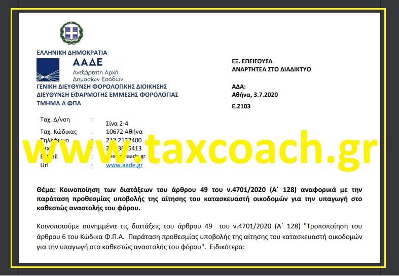Ε. 2103: Κοινοποίηση διατάξεων του ν.4701/20 αναφορικά με την παράταση προθεσμίας υποβολής της αίτησης του κατασκευαστή οικοδομών για την υπαγωγή στο καθεστώς αναστολής του φόρου.