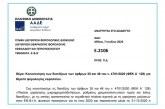 Ε. 2106 /20: Κοινοποίηση των διατάξεων των άρθρων 35 και 46 του ν. 4701/20 για θέματα φορολογίας κεφαλαίου.