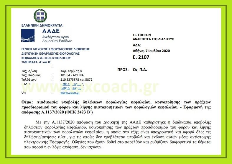 Ε. 2107: Διαδικασία υποβολής δηλώσεων φορολογίας κεφαλαίου, κοινοποίησης των πράξεων προσδιορισμού του φόρου και λήψης πιστοποιητικών των φορολογιών κεφαλαίου – Εφαρμογή της απόφασης Α. 1137/20