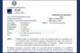 Ε. 2108: Παράδοση αγαθών με απαλλαγή ΦΠΑ που προορίζονται για τον εφοδιασμό πλοίων Ν.Ε., η διαχείριση των οποίων έχει ανατεθεί σε επιχειρήσεις εγκατεστημένες στην Ελλάδα – Τήρηση τελωνειακών…