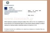 Ε. 2116 /20: Φορολογική μεταχείριση αποζημίωσης, που καταβάλλεται σε φυσικό πρόσωπο για την αποκατάσταση ζημίας που υπέστη εξαιτίας στέρησης αποδοχών ή συντάξεων …