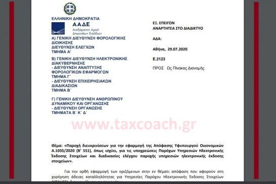 Ε. 2123: Παροχή διευκρινίσεων για την εφαρμογή της Απόφασης Α.1035, για τις υποχρεώσεις Παρόχων Υπηρεσιών Ηλεκτρονικής Έκδοσης Στοιχείων και διαδικασίες ελέγχου παροχής υπηρεσιών ηλεκτρονικής έκδοσης στοιχείων.