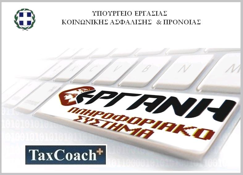 ΕΡΓΑΝΗ: Προθεσμίες υποβολής δήλωσης αναστολής συμβάσεων εργασίας για περιπτώσεις επιχειρήσεων