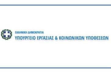 Περί των ενιαίων ειδοποιητηρίων e-EΦΚΑ